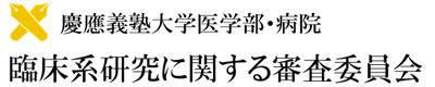 慶應義塾大学医学部・病院 臨床系研究に関する審査委員会